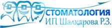 Стоматология Шалкарова